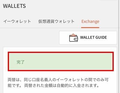 STICPAY 通貨両替え4