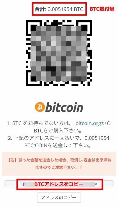ワンダーカジノ ビットコイン入金