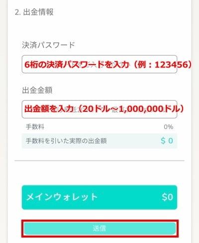 ユースカジノ エコペイズ出金手順2
