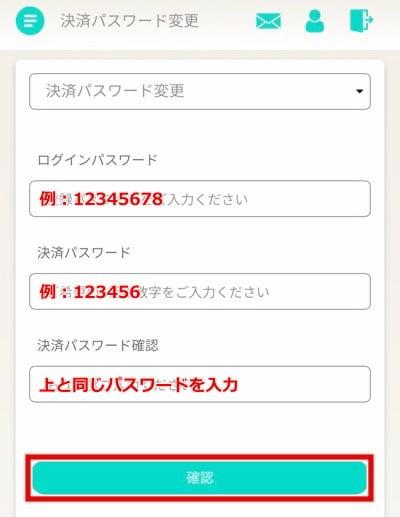 ユースカジノ 決済パスワード登録