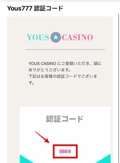ユースカジノ 登録方法