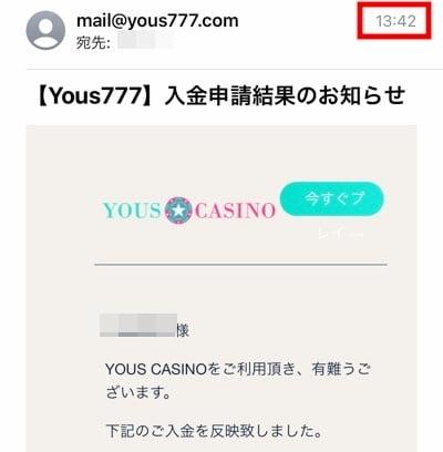 ユースカジノ リップル入金