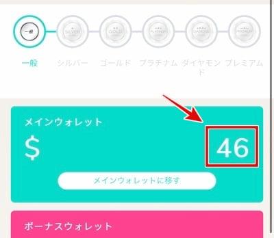 ユースカジノ ヴィーナスポイント入金手順3