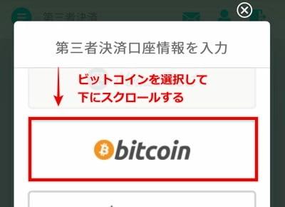 ユースカジノ  ビットコイン決済口座連携
