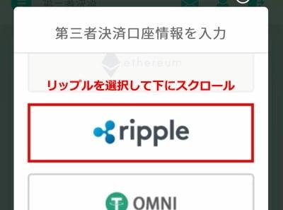ユースカジノ リップル決済口座連携