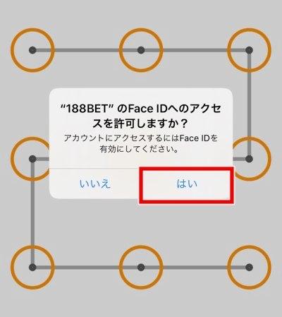 188bet 公式アプリダウンロード手順