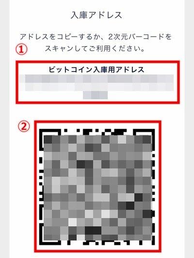 ビットコインのアカウント情報