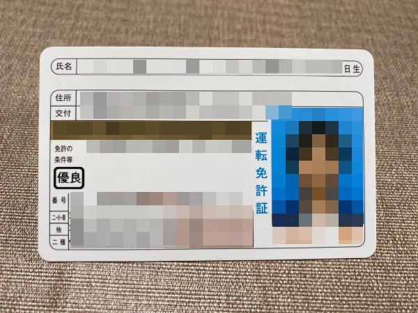 本人確認書類 免許証表