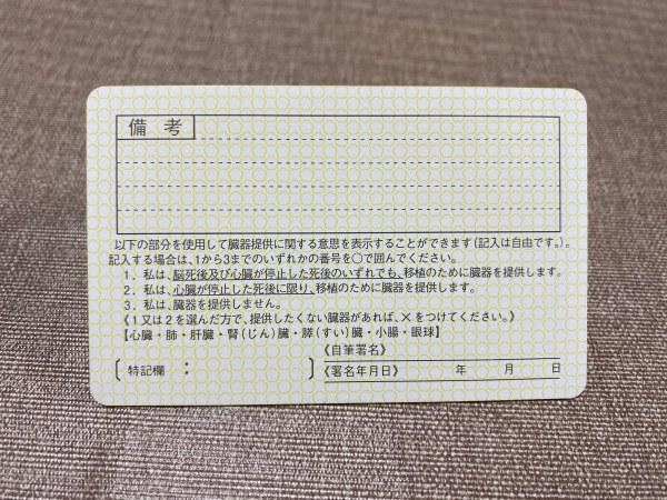 本人確認書類 免許証裏