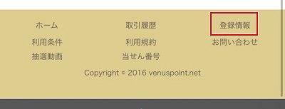 ヴィーナスポイントのアカウント情報