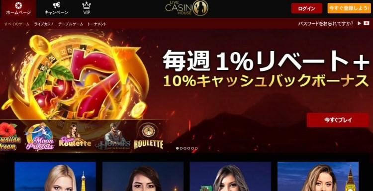 ライブカジノハウス トップページ1