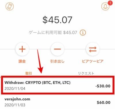 マッチベター ビットコイン出金