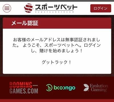 スポーツベットカジノ 登録方法