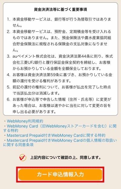 ウェブマネー 登録方法