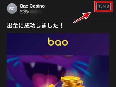 バオカジノ ビットコインキャッシュ出金