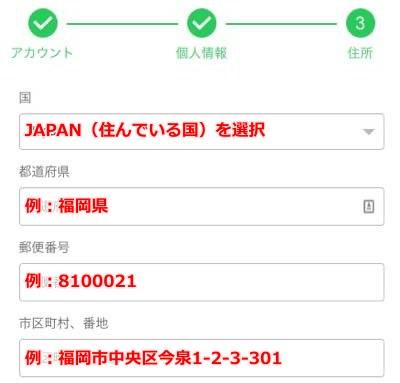 ボンズカジノ 登録方法2