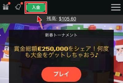 ボンズカジノ 出金画面