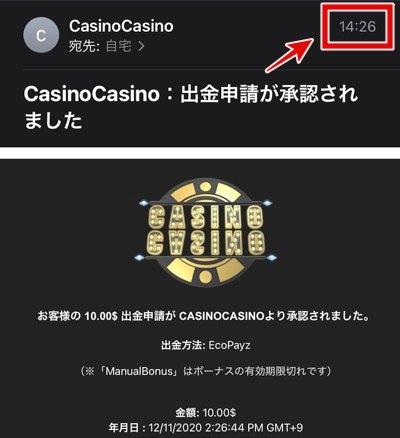 カジノカジノ エコペイズ出金