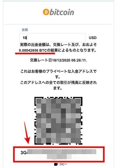 カジノエックス ビットコイン入金