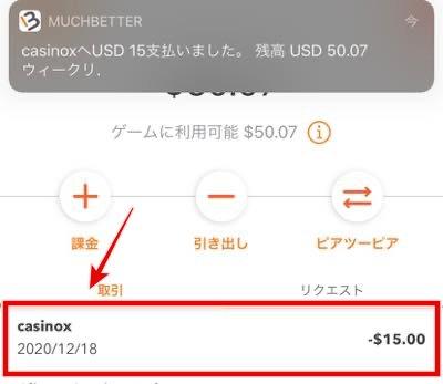 カジノエックス マッチベター入金