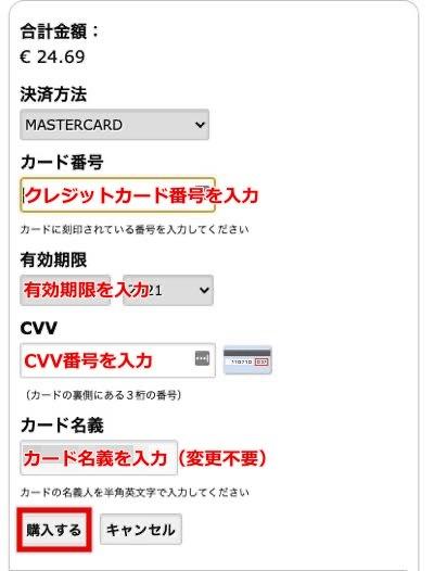 マスターカード(WebMoney)決済方法名入金