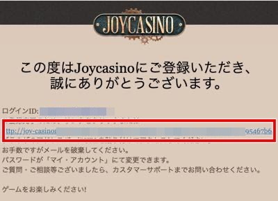ジョイカジノ 登録方法3