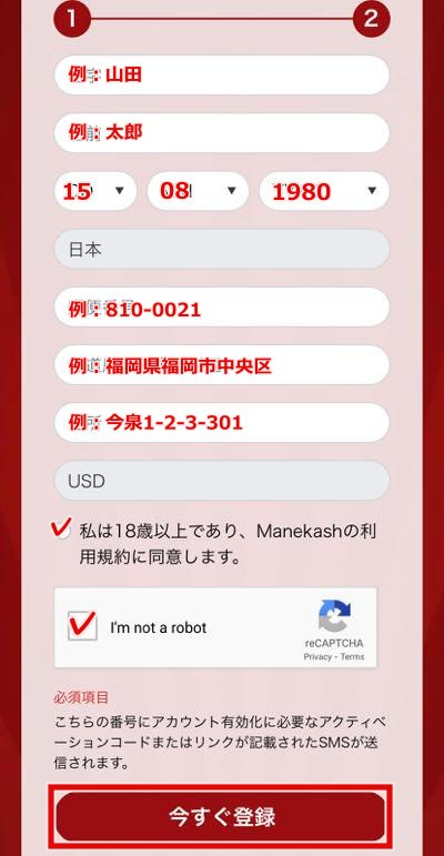 マネキャッシュ 登録方法3