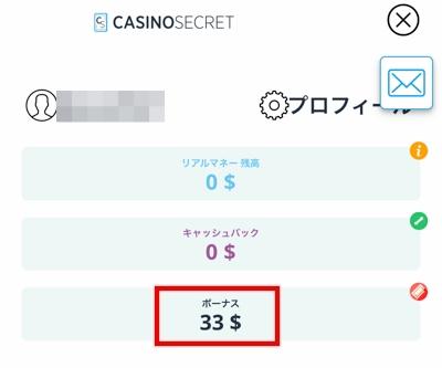 カジノシークレット 登録方法1