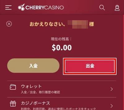 チェリーカジノ 出金画面