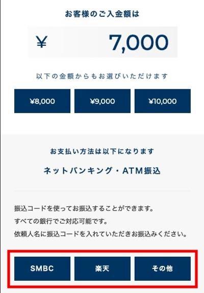 ビットカジノ 銀行振込入金