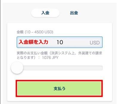 ボンズカジノ 銀行振込入金