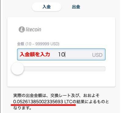 ボンズカジノ ライトコイン入金