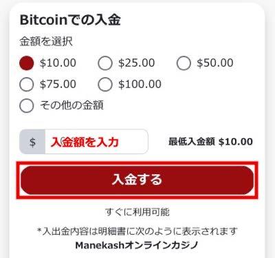 マネキャッシュ ビットコイン入金