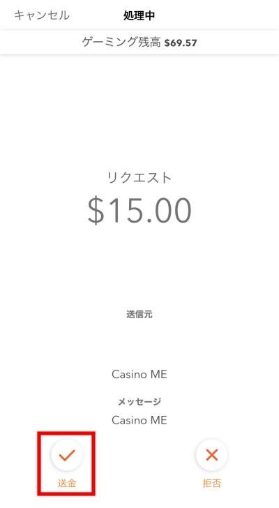 カジノミー マッチベター入金