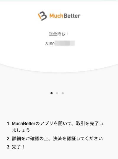 カジノシークレット マッチベター入金