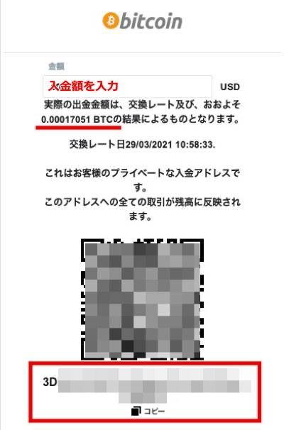 ジョイカジノ ビットコイン入金