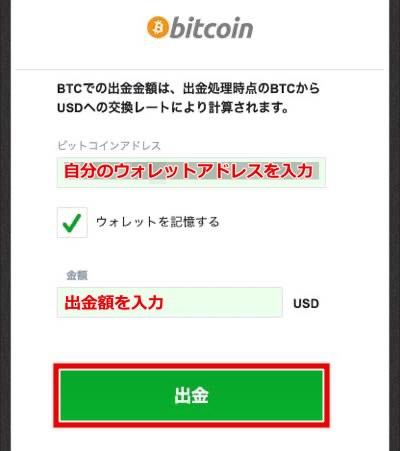 ジョイカジノ ビットコイン出金