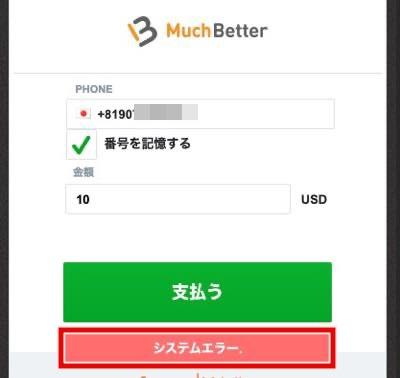 ジョイカジノ マッチベター入金