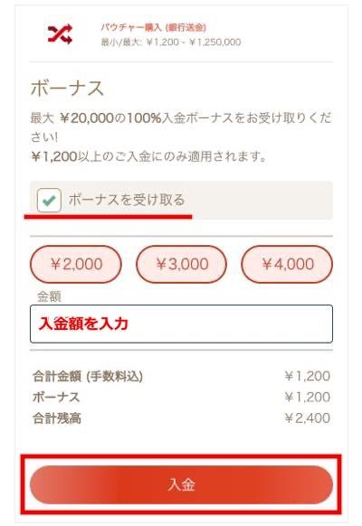 遊雅堂 銀行振込入金