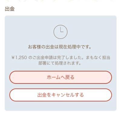 遊雅堂 銀行振込出金
