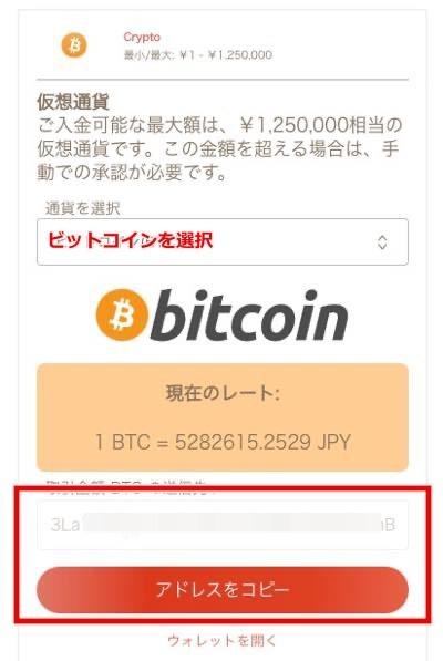 遊雅堂 ビットコイン入金