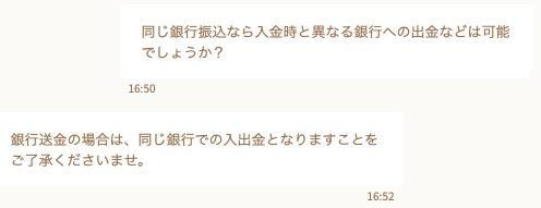 Yuugado chat2