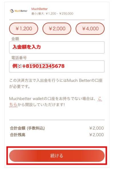 遊雅堂 マッチベター入金