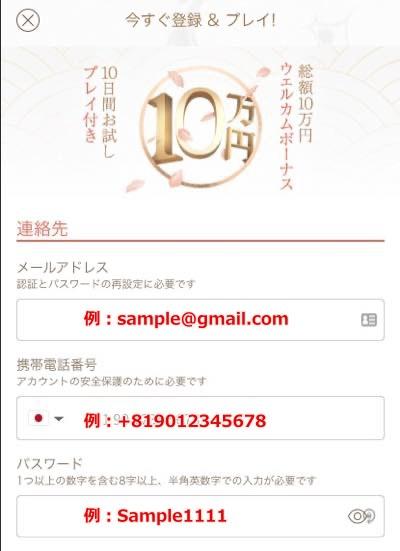 遊雅堂 登録方法2