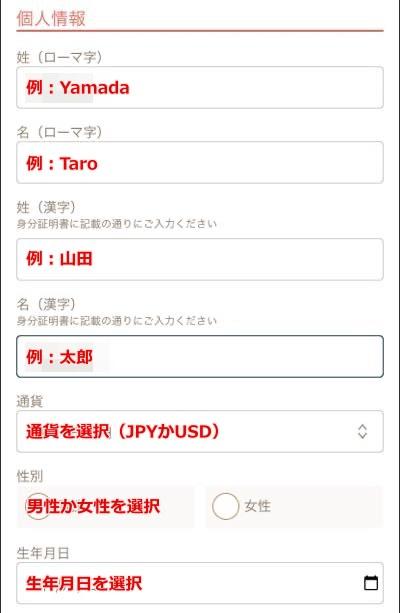 遊雅堂 登録方法3