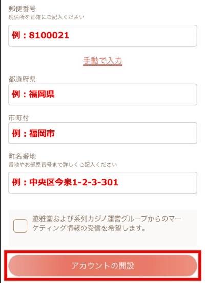 遊雅堂 登録方法