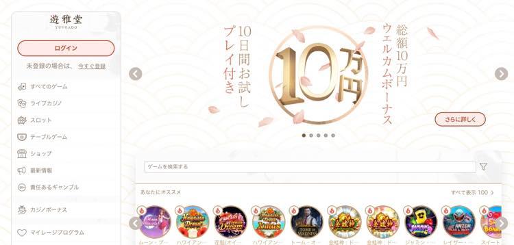 遊雅堂 トップページ1