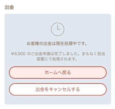 遊雅堂 ビットコイン出金